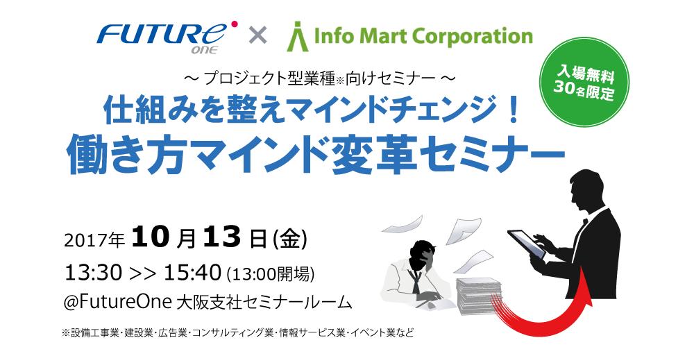 【10/13 大阪】プロジェクト型業種向け 働き方マインド変革セミナー