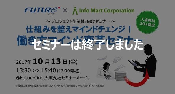 【終了】【10/13 大阪】プロジェクト型業種向け 働き方マインド変革セミナー