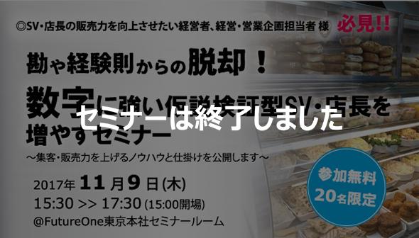【終了】【11/9 東京】【食品小売業向け】 勘や経験則からの脱却!数字に強い仮説検証型SV・店長を増やすセミナー