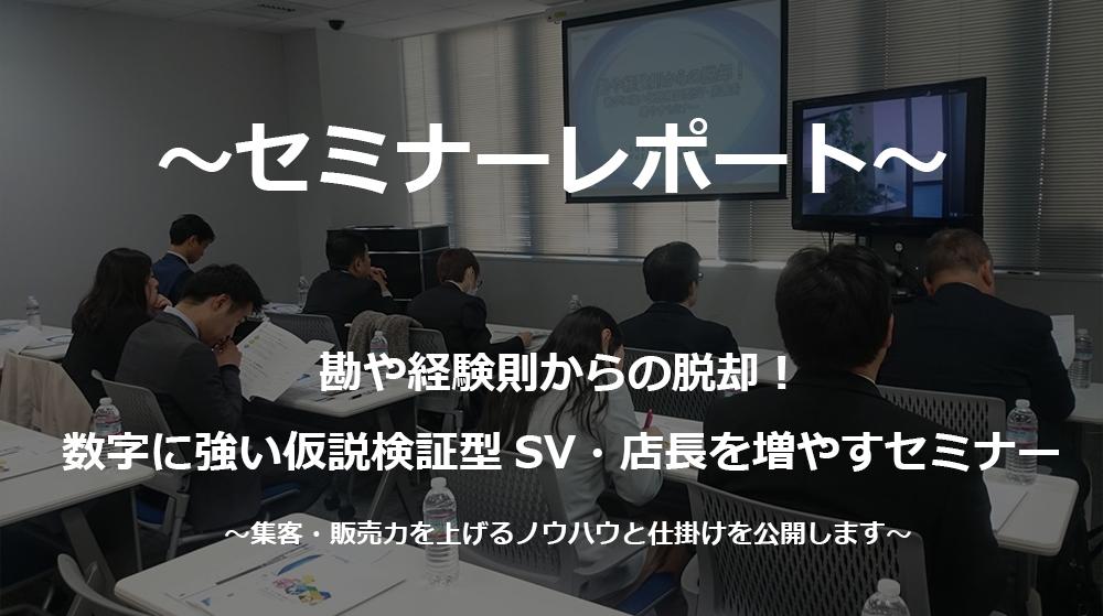 【セミナーレポート】【11/9 東京】 勘や経験則からの脱却!数字に強い仮説検証型SV・店長を増やすセミナー