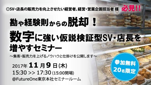 【11/9 東京】【食品小売業向け】 勘や経験則からの脱却!数字に強い仮説検証型SV・店長を増やすセミナー