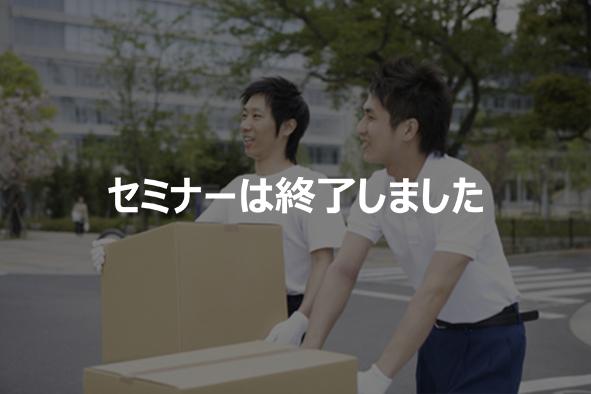 【終了】【3/10 東京】運送業に特化したオールクラウドによる見える化セミナー