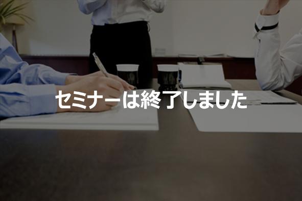 【終了】【12月 大阪】中堅・中小企業向け販売管理 FUTUREONE ERPハンズオンセミナー