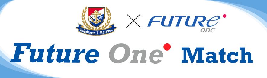 FutureOne初となる、横浜F・マリノスのホームゲーム冠スポンサーイベント 「Future One Match」を10月14日(土)日産スタジアムにて開催 |ERP(基幹業務システム)のフューチャー・ワン