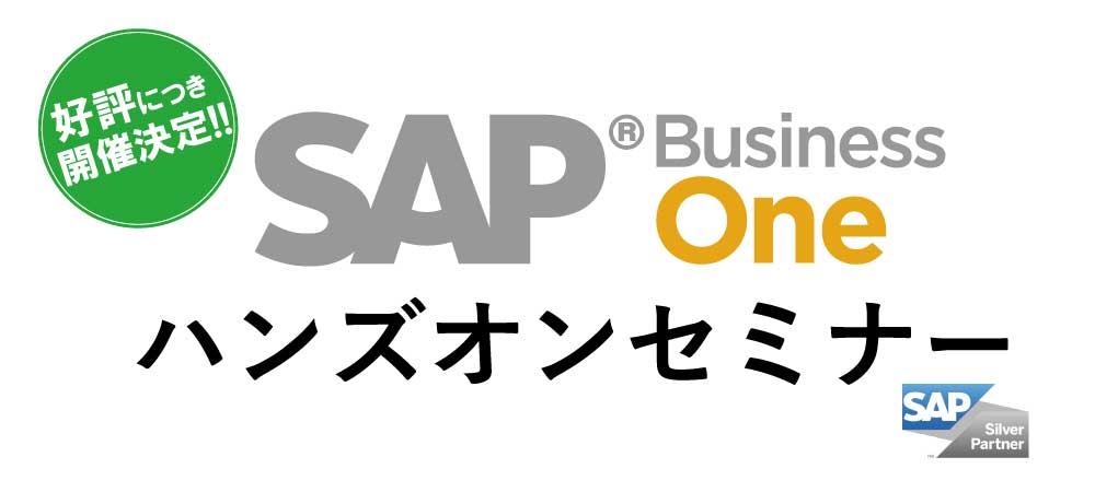 【6月 東京】一緒に触ってみよう!SAP Business Oneハンズオンセミナー