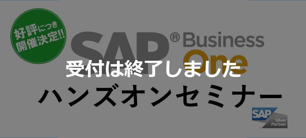 【受付終了】【4月 東京】一緒に触ってみよう!SAP Business Oneハンズオンセミナー