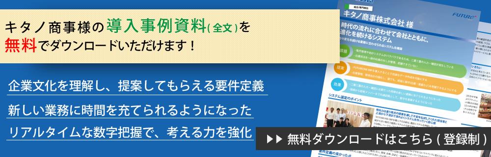 キタノ商事様導入事例バナー
