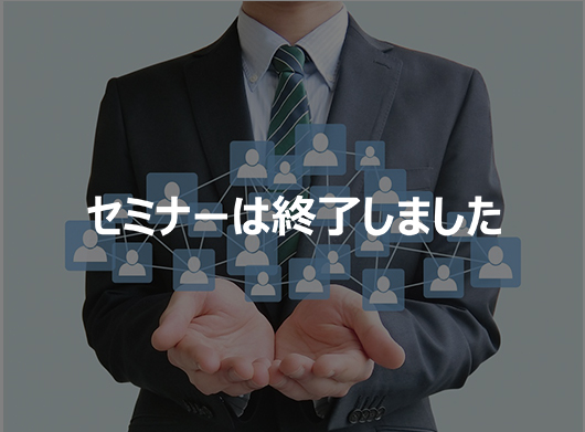 【終了】【6/29 東京】パートナー募集セミナー~FutureOneベストセレクション~