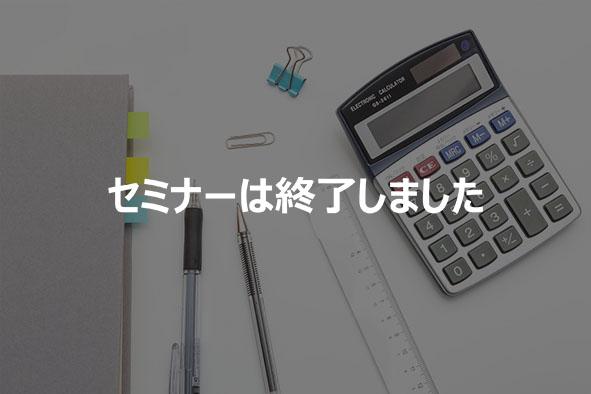 【終了】【6/14 東京】楽楽精算スタートアップセミナー