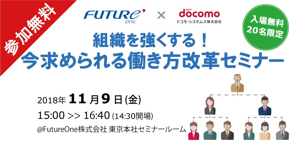 【11/9 東京】組織を強くする!今求められる働き方改革セミナー
