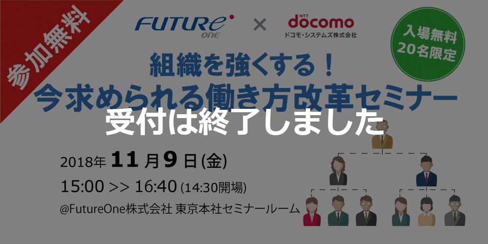 【受付終了】【11/9 東京】組織を強くする!今求められる働き方改革セミナー