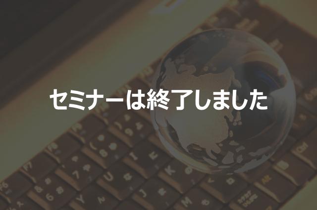 【終了】【12/9 福岡】アライアンスパートナー募集セミナー 儲かるビジネススキームとは