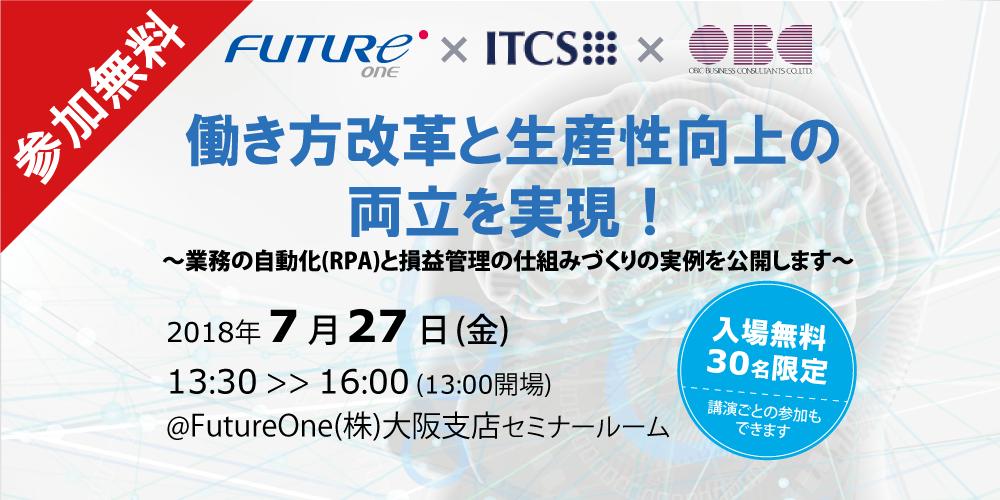 【7/27 大阪】働き方改革と 生産性向上の両立を実現!~業務の自動化(RPA)と損益管理の仕組みづくりの実例を公開します~
