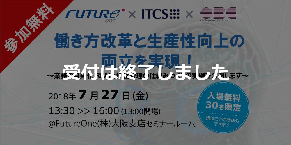 【受付終了】【7/27 大阪】働き方改革と 生産性向上の両立を実現!~業務の自動化(RPA)と損益管理の仕組みづくりの実例を公開します~