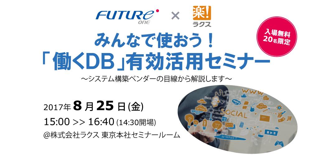 【8/25 東京】みんなで使おう!「働くDB」有効活用セミナー