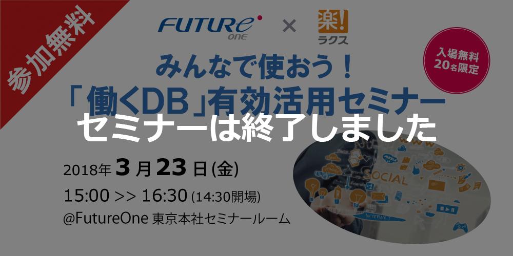 FutureOneメディア