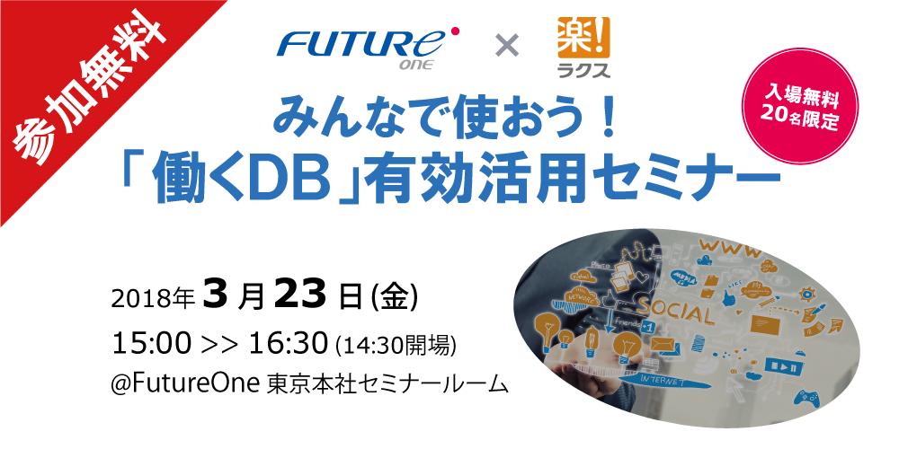【3/23 東京】みんなで使おう!「働くDB」有効活用セミナー