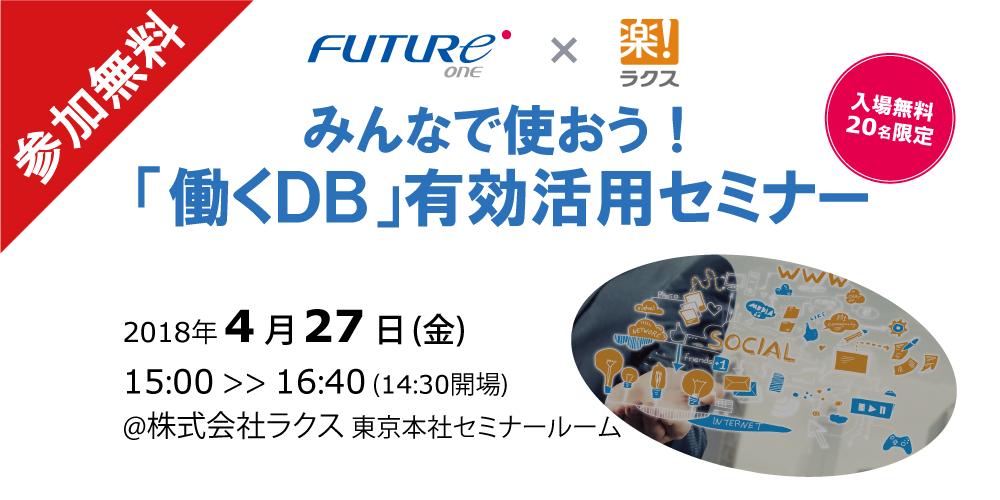 【4/27 東京】みんなで使おう!「働くDB」有効活用セミナー
