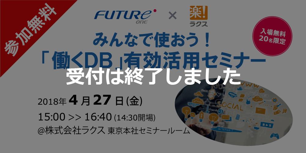 【受付終了】【4/27 東京】みんなで使おう!「働くDB」有効活用セミナー