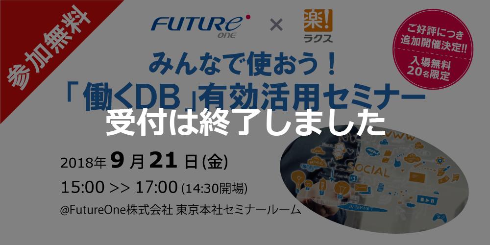 【受付終了】【9/21 東京】みんなで使おう!「働くDB」有効活用セミナー
