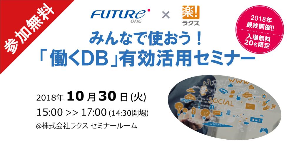 【10/30 東京】みんなで使おう!「働くDB」有効活用セミナー