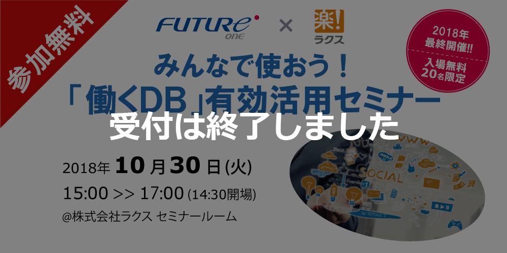 【受付終了】【10/30 東京】みんなで使おう!「働くDB」有効活用セミナー