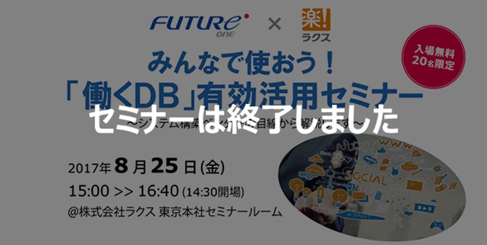 【終了】【8/25 東京】みんなで使おう!「働くDB」有効活用セミナー