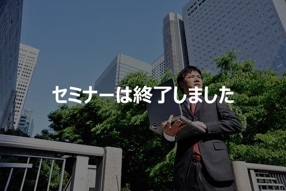 【終了】【6月 東京】中堅・中小企業向け低コストERP『InfiniOne ERP』ハンズオンセミナー