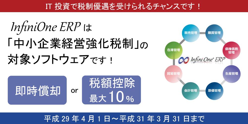 リアルタイム経営を実現するカスタマイズ型国内商習慣対応ERPパッケージ「InfiniOne ERP」