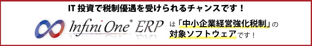 カスタマイズ型国内商習慣対応ERPパッケージInfiniOne ERPは、中小企業経営強化税制の対象製品です