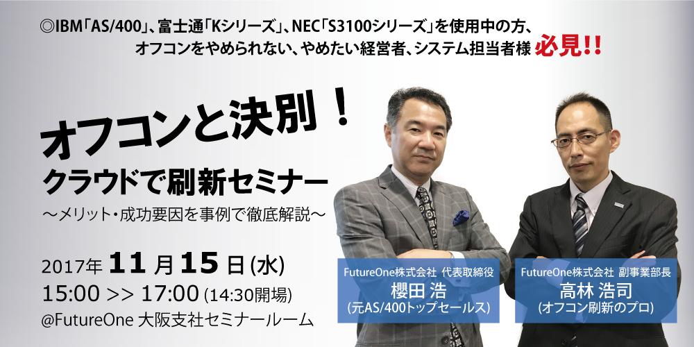 【11/15 大阪】オフコンと決別!クラウドで刷新セミナー