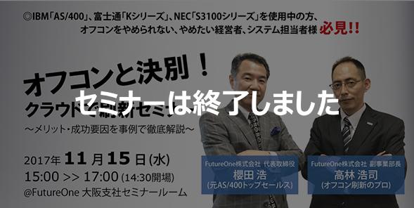 【終了】【11/15 大阪】オフコンと決別!クラウドで刷新セミナー