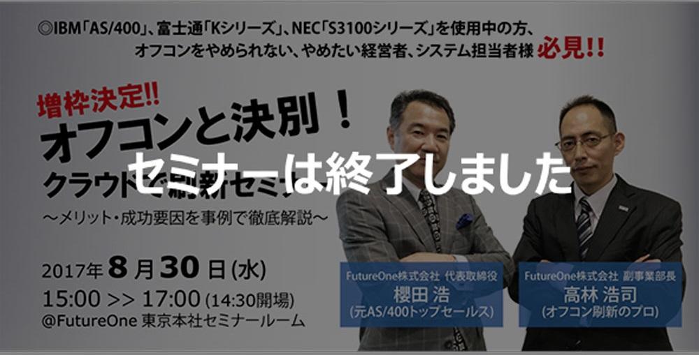 【終了】【増枠】【8/30 東京】オフコンと決別!クラウドで刷新セミナー