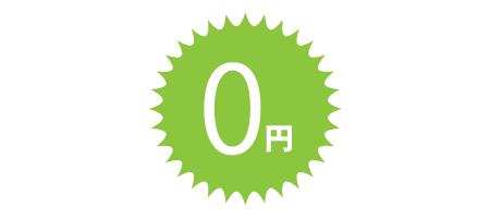 初期・基本料0円