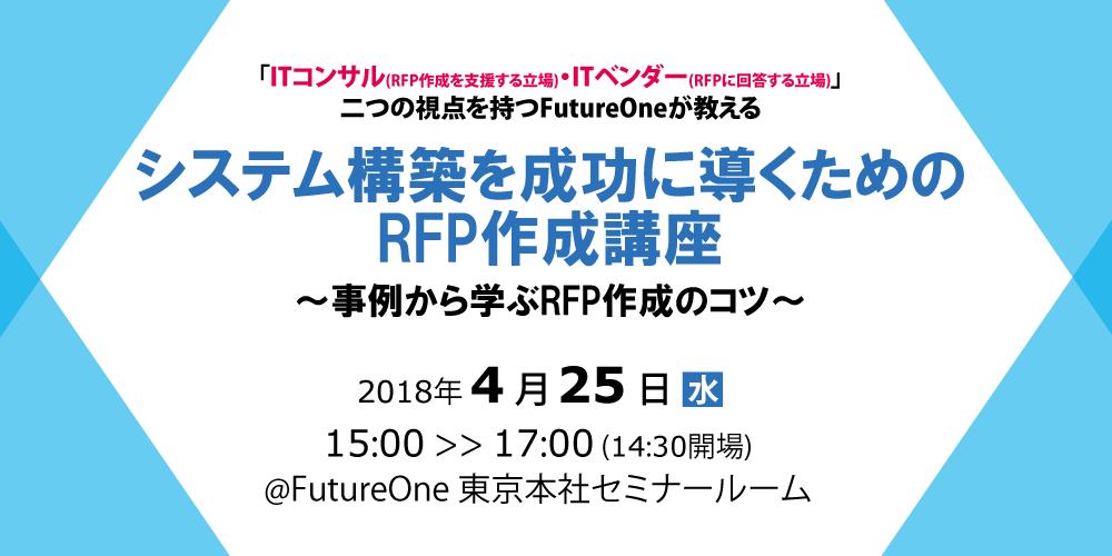 【4/25 東京】システム構築を成功に導くためのRFP作成講座~事例から学ぶRFP作成のコツ~