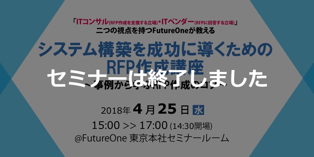 【終了】【4/25 東京】システム構築を成功に導くためのRFP作成講座