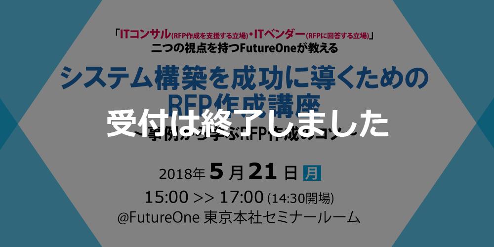 【受付終了】【5/21 東京】システム構築を成功に導くためのRFP作成講座