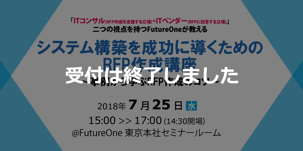 【受付終了】【7/25 東京】システム構築を成功に導くためのRFP作成講座