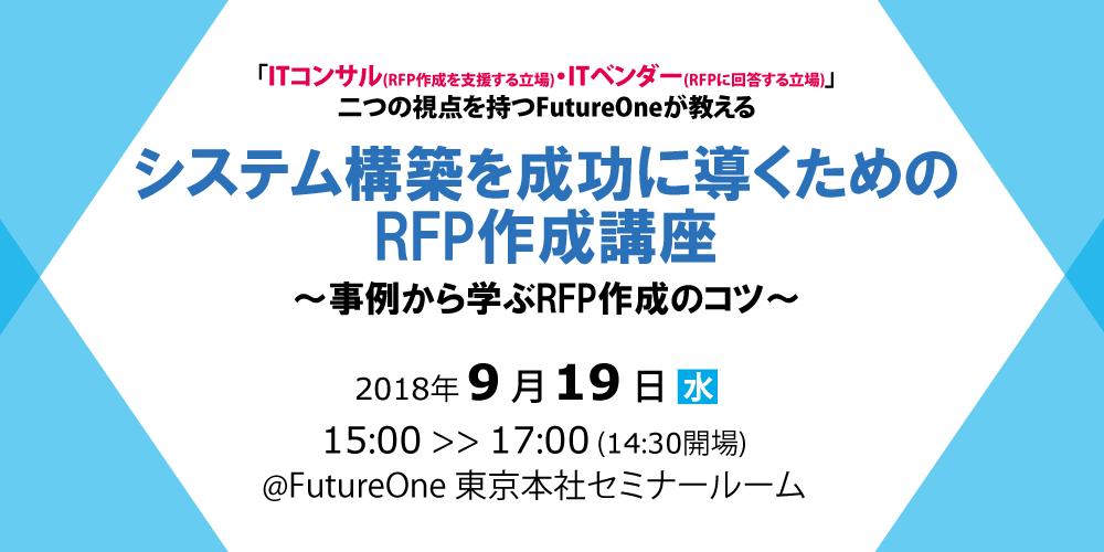 【9/19 東京】システム構築を成功に導くためのRFP作成講座
