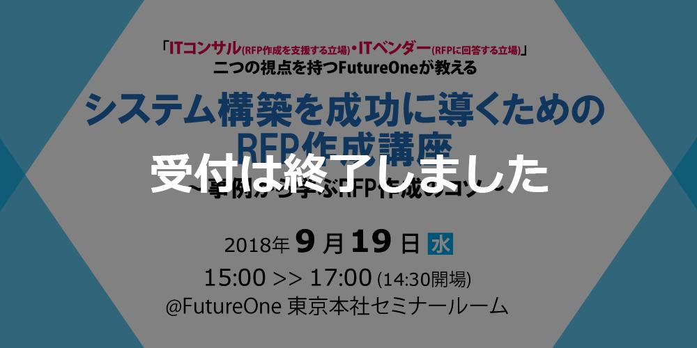 【受付終了】【9/19 東京】システム構築を成功に導くためのRFP作成講座
