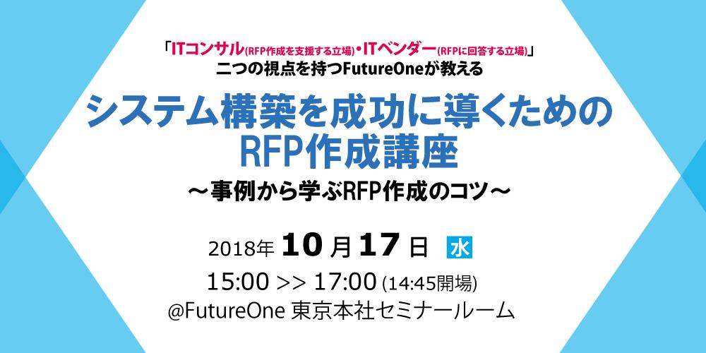 【10/17 東京】システム構築を成功に導くためのRFP作成講座