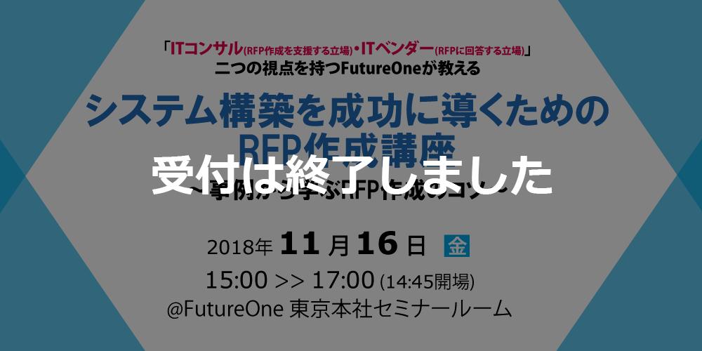 【11/16 東京】システム構築を成功に導くためのRFP作成講座