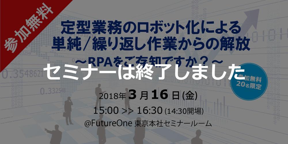 【終了】【3/16 東京】定型業務のロボット化による単純/繰り返し作業からの解放~RPAをご存知ですか?~