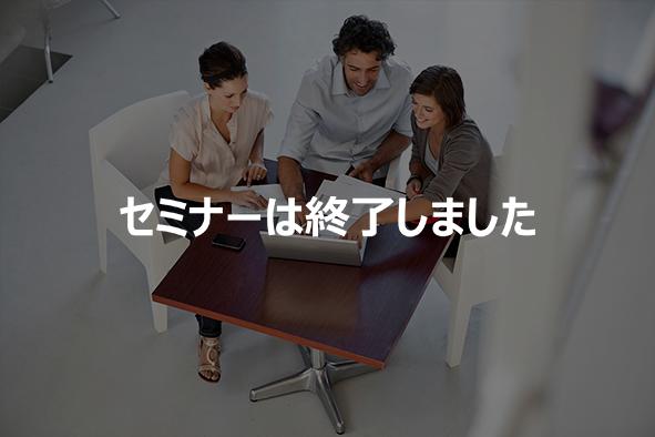 【終了】【3月 東京】一緒に触ってみよう!SAP Business Oneハンズオンセミナー