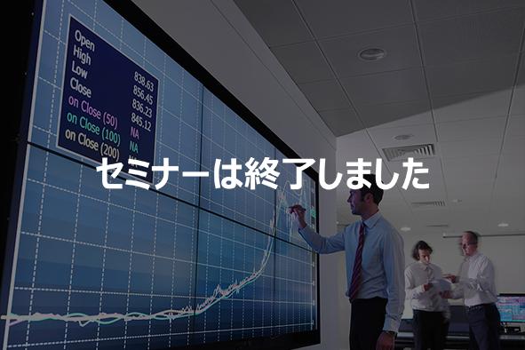 【終了】【9月 東京】一緒に触ってみよう!SAP Business Oneハンズオンセミナー