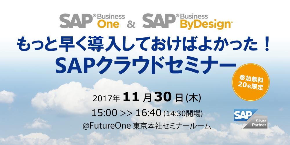 【11/30 東京】もっと早く導入しておけばよかった!SAPクラウドセミナー