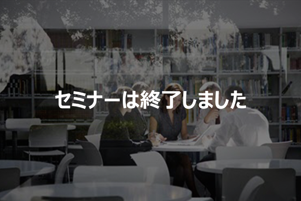 【終了】【6/23 大阪】SAP Business Oneセミナー ~SAP Business One on Microsoft Azureのご紹介~