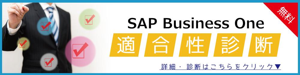 ノンカスタマイズ型ERPパッケージSAP Business One適合性診断