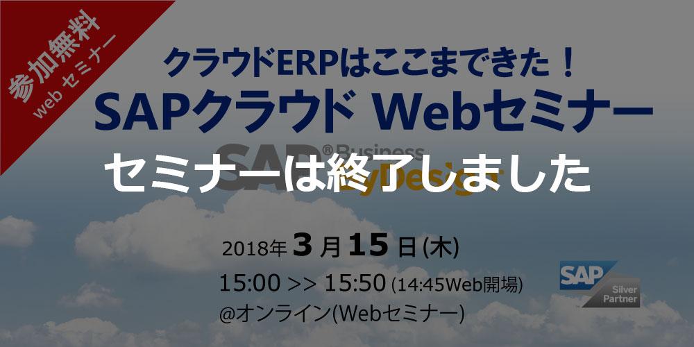 【終了】【3/15 Web】クラウドERPはここまできた!SAPクラウドWebセミナー ~SAP Business ByDesign~