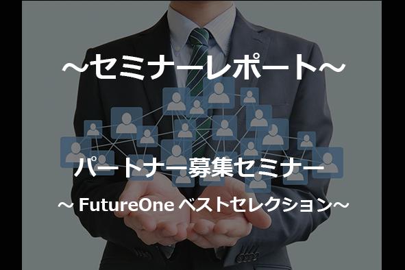 【セミナーレポート】【6/29 東京】パートナー募集セミナー~FutureOneベストセレクション~